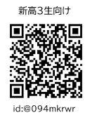 新高3(高2)向けQRコード