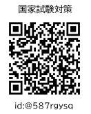 国家試験対策向けQRコード